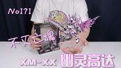 【最速开封】万代NX 紫炎银体 鬼魂高达!【海盗高达GHOST】
