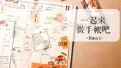【Hemi的手帐自习室】一起来做手帐吧·tn·weekly周计划/两周连补(2017.11.05)