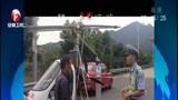 [超级新闻场]浙江丽水:老伯自制直升机 用小车拖着高速上行驶