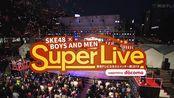 191117 ふるさとイッチー祭2019 SKE48×BOYS AND MEN Super Live