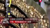 全球最大的弹药库不是在美国,竟是在中国,库存量惊人。