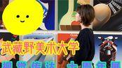 日本武藏野美术大学视觉传达十周年展 展览已结束 还没看过的 一起来看看吧