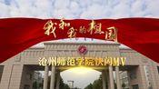 沧州师范学院青春告白祖国快闪MV