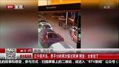 辽宁葫芦岛:男子10秒两次躲过死神