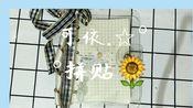 .☆°可依°把一本a7的活页本用丝带改造了一下下°粗糙简单°and拼贴