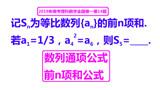 19年高考数学全国卷一秒解送分14题:数列通项、前n项和公式