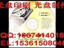 丽水光盘制作_丽水光盘制作公司_ QQ1067414016 _丽水光盘制作找服务最好的