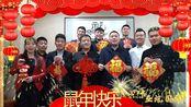 亚迅(天津)国际货运代理有限公司给您拜年啦 祝大家鼠年吉祥,新春快乐