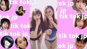 【日本抖音】Tik Tok 水着の女の子まとめ19【夏!水着だ!海水浴だ!】TikTok jp |japan