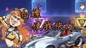 【QQ飞车手游】银河战舰?白嫖狂魔up主又白嫖来一辆A车。
