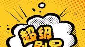 """【超级剧星】不愧是大学公认""""校草"""",新F4梁靖康手上资源好到烫手,不红都难!"""