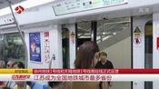 [江苏新时空]徐州地铁1号线和无锡地铁1号线南延线正式运营 江苏成为全国地铁城市最多省份