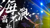 【超燃】桂林电子科技大学北海校区第三届海浪音乐节现场混剪