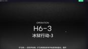 h6-3小火龙打法