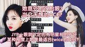 韩网热议:她意外的很抢眼?当之无愧的ace?JYP一眼就认定的有明星相的孩子,在某种程度上她是最适合twice的成员吗?
