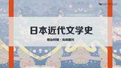 中国大学MOOC【上海外国语大学#日本近代文学史#岛崎藤村】