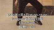 【皮si 】2.5日16点-17点抖音美拍双平台直播教学Everglow新歌DunDun副歌部分!欢迎大家观看!