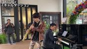 【萨克斯】查尔达什舞曲 Csárdás([验证]专业音乐人在街头表演能否遵循常规 ?)