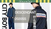 原汁原味日系CITY BOYS的诠释,聊一下西山彻的DESCENDANT 2020ss