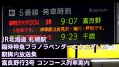 JR北海道札幌駅 臨時特急フラノラベンダーエクスプレス3,4号 駅構内放送集 ( 1080 X 1920 )