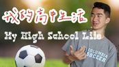 【全英双语】专访芝加哥大学新生: 国际高中有哪些有趣难忘的?作为华裔曾有过什么困扰?