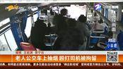 【浙江丽水】老人公交车上抽烟 殴打司机被拘留(小强热线 2019年5月14日)