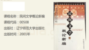 民间文学概论新编 课程代码 00508 前导课+第一章绪论上 (备考2020最新资料)