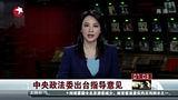 中央政法委出台指导意见:要求严格规范减刑、假释、暂予监外执行[看东方]