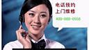 华生】官方Δ认证(北京华生油烟机客服电话)维修‰售Ψ后