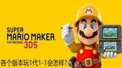 【MC大顽家】马里奥制造3DS:用各个版本马里奥玩1代1-1会怎样?