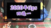 【Taku的塔罗之旅】2020年tips