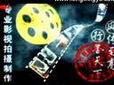 100风行阳泉影视广告制作公司企业宣传片展会视频电视拍摄形象专题传媒招标产品
