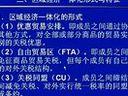 国际经济学52-考研视频-西安交大-要密码到www.Daboshi.com