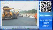 二级建造师加微信:biguo1234【全110讲】法规管理建筑市政机电公路水电实务视频课件报名条件二建公路深度精讲09