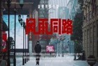 《风雨同路》淄博战疫MV