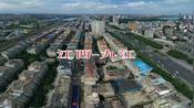 航拍:江西省九江市