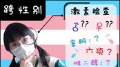 【跨性别·指南】性激素检查 (含个人例子)