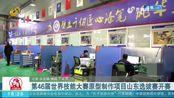 第一道关卡!第46届世界技能大赛原型制作项目山东选拔赛临沂开赛