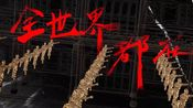 【INKA】未成年女rapper大制作饶舌中国话,确定不来听听吗!