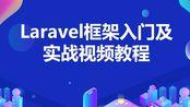 Laravel5.4实战快速开发自媒体网站