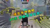 荆小豆Game8:4V4团竞维克多26杀 粉丝下达的任务完成