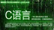 【千锋】物联网视频教程-C语言全套(强烈推荐)