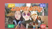 【LooO's VLOG】带着大学同学回家乡玩会发生什么? | 丽水+景宁 | 古堰画乡+唱K+烧烤+绿道骑行
