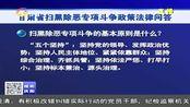 甘肃省扫黑除恶专项斗争政策法律问答(七)