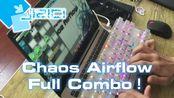 【Jizici/StepMania】4年等来的全连!4k经典谱面 Chaoz Airflow 4判 18 Great FC!