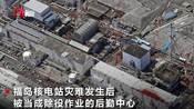 东京奥运圣火传递起点被测出核辐射超标:系福岛核事故前1775倍