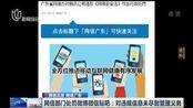 网信部门处罚微博微信贴吧:对违规信息未尽到管理义务