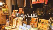 【周末VLOG】广州|书店|日常生活|吃吃喝喝玩玩 2020年的第一个vlog!!