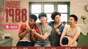 【演員請就位】楊迪、周奇、高至霆合演《請回答1988》 爆笑互懟