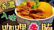 〈 職人吹水〉 咖哩牛腩 點樣做到 港式餐廳 咖哩香濃 牛腩入味 專業 竅門詳盡論述 記得保存和分享 Curry Beef Brisket